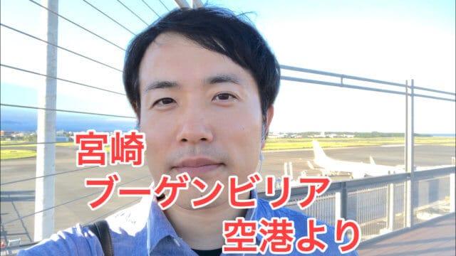 【動画ブログ】宮崎ブーゲンビリア空港より
