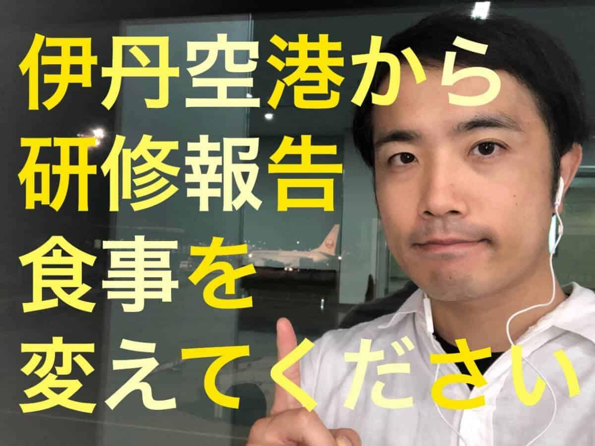 伊丹空港から【食事を変えてください】研修報告