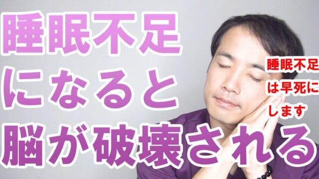 睡眠不足になると脳が破壊される【脳への影響】