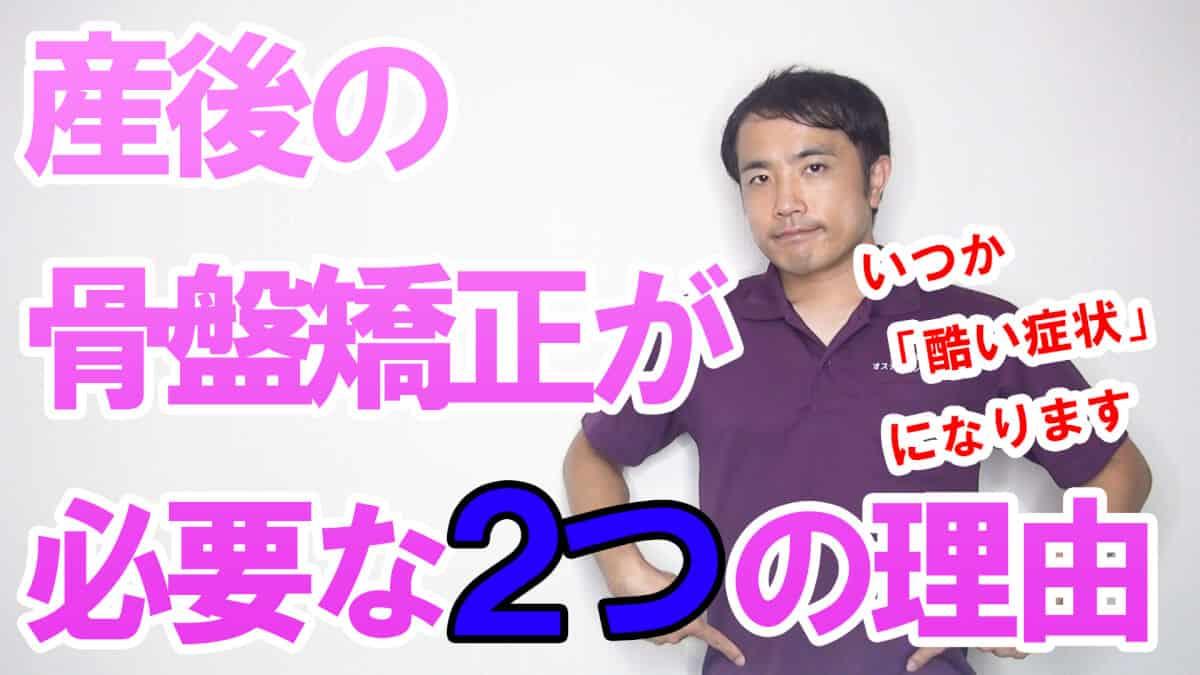 【宮崎 整体】産後の骨盤矯正が必要な2つの理由