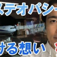 宮崎空港から【オステオパシーにかける想い】研修報告