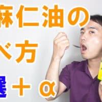 亜麻仁油の食べ方3選+α【美味しく効果的に】
