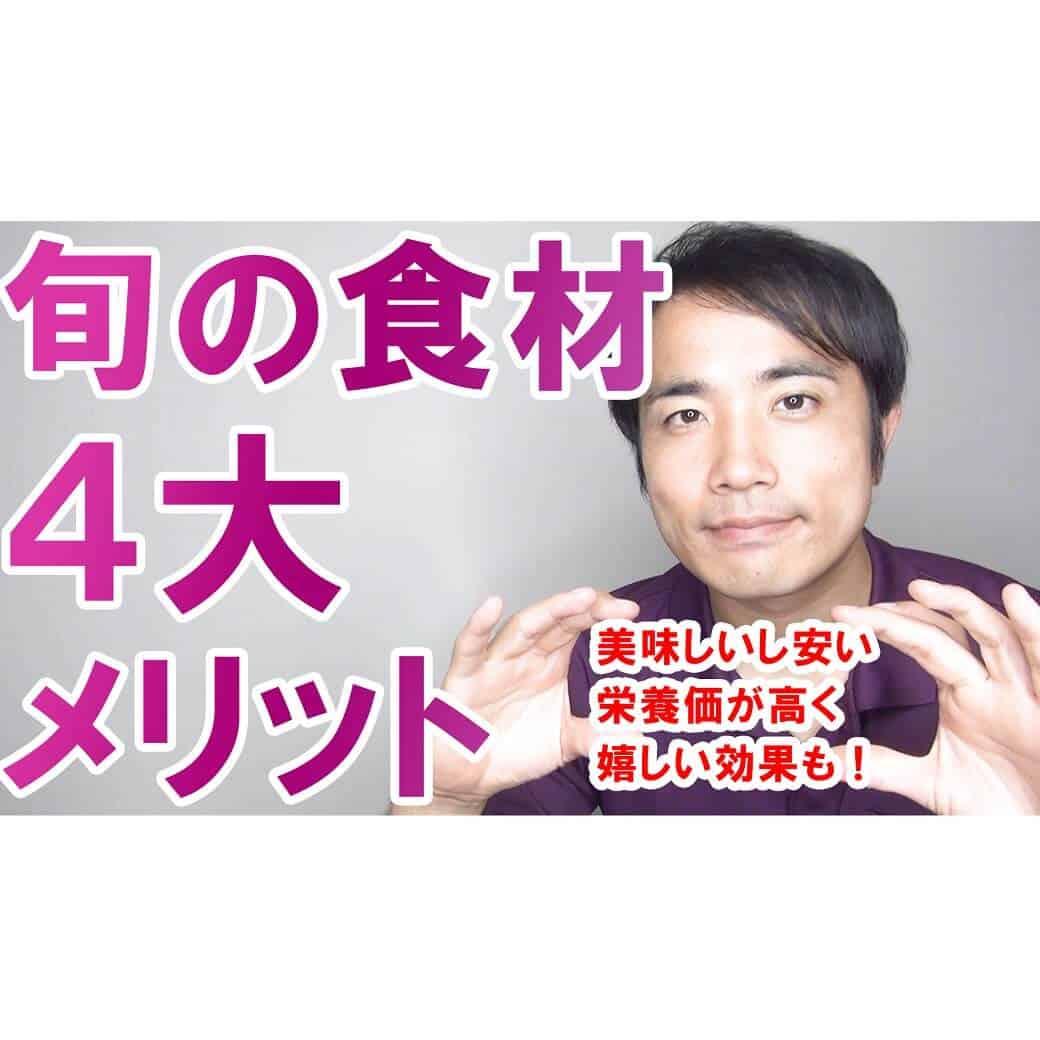 旬の食材4大メリットs(1)