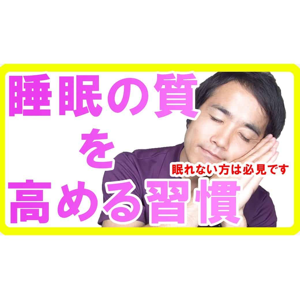 睡眠の質を高める習慣【眠れない方は必見です】s(1)