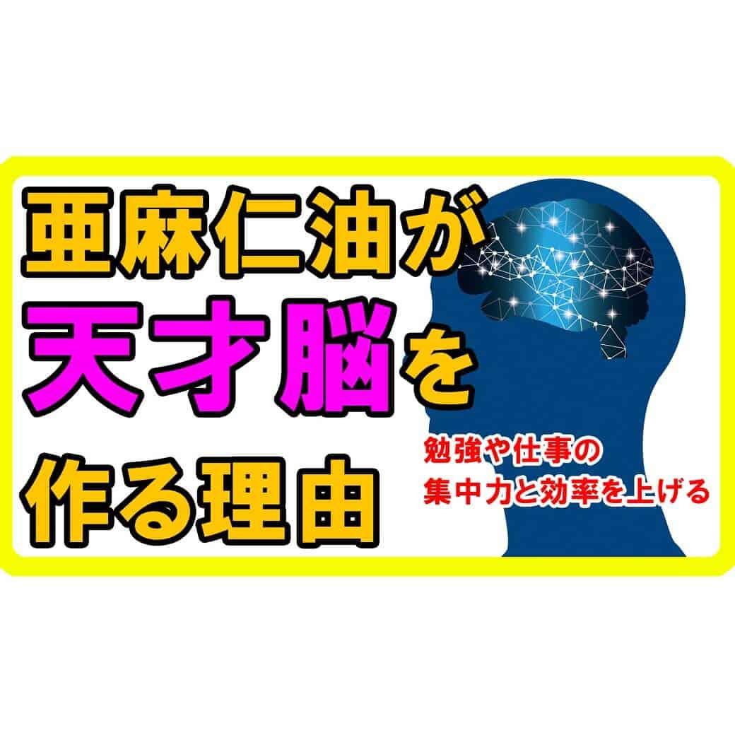 亜麻仁油が勉強や仕事の集中力と効率を上げ天才脳を作る理由【健康生活】