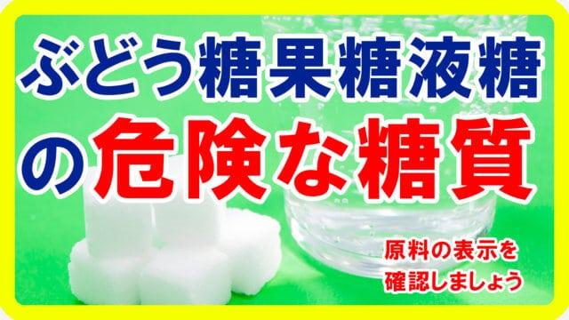 ぶどう糖果糖液糖の危険な糖質【原料の表示を確認しましょう】