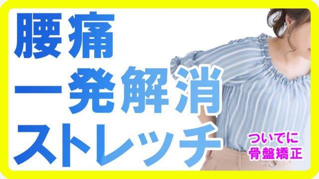 腰痛の一発解消ついでに骨盤矯正ストレッチ【都城 整体】