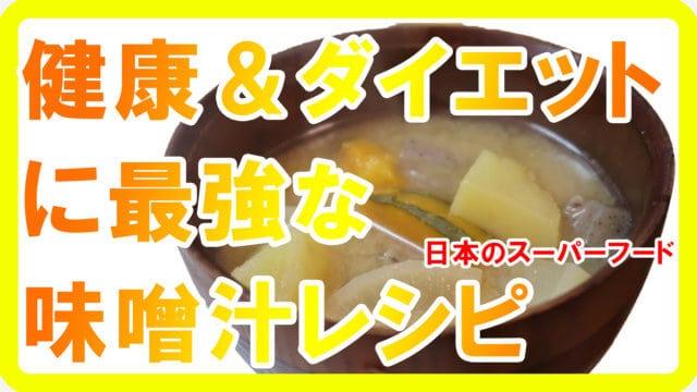 健康&ダイエットに最強な味噌汁レシピ【日本のスーパーフード】s(1)