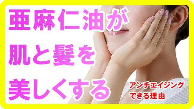 亜麻仁油が肌と髪を美しくする効果と理由【アンチエイジング】