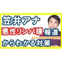 笠井アナ悪性リンパ腫ニュースからわかる原因と対策とは【健康生活】