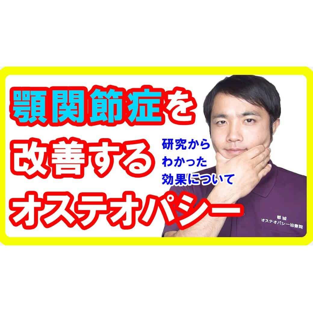 オステオパシーが顎関節症を改善する研究報告【手技 効果】