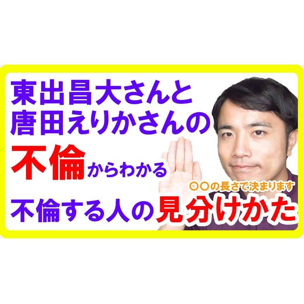 東出昌大・杏夫妻と唐田えりか不倫報道から備える不倫しやすい人の特徴
