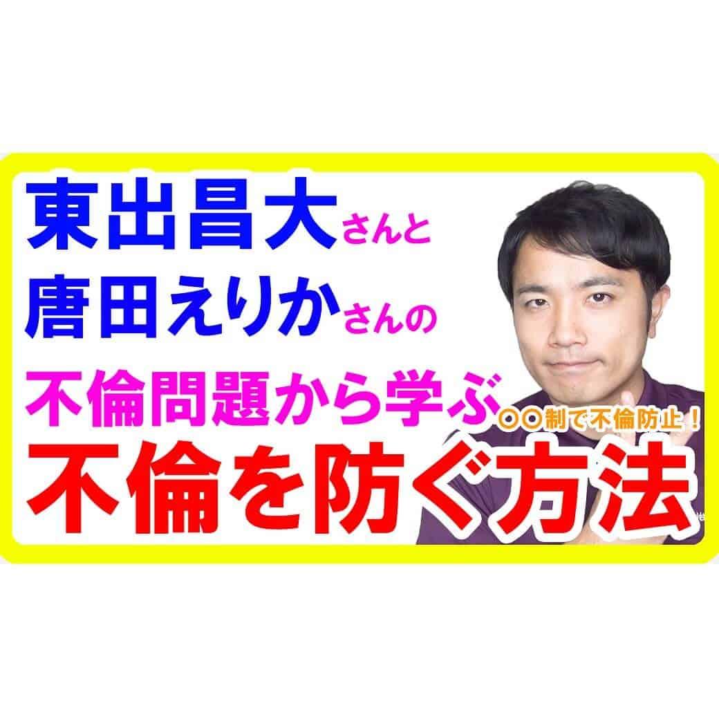東出昌大・唐田えりか不倫報道から学ぶ不倫を防ぐ方法と理由