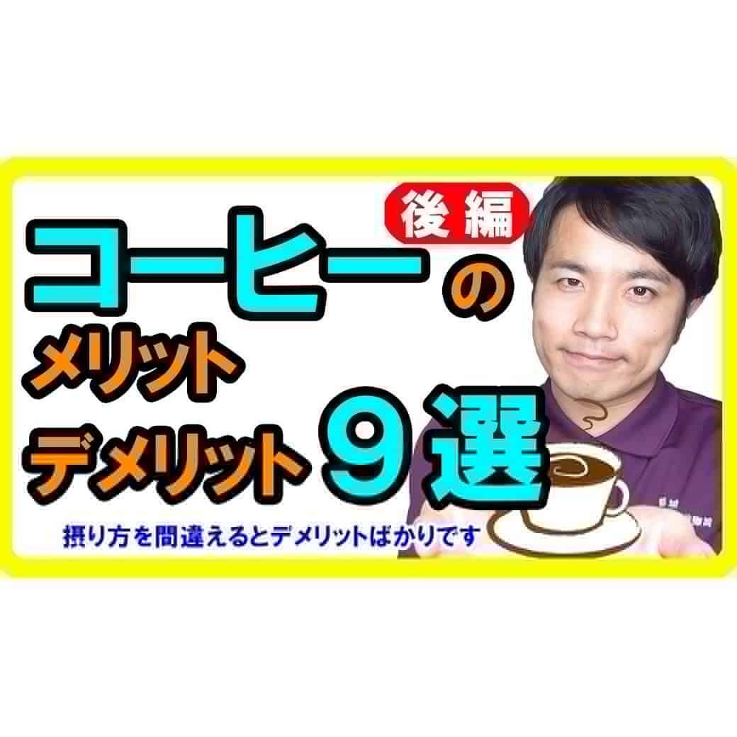コーヒーの効果!メリットとデメリット9選【後編】