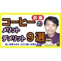 コーヒーの効果!メリットとデメリット9選【前編】