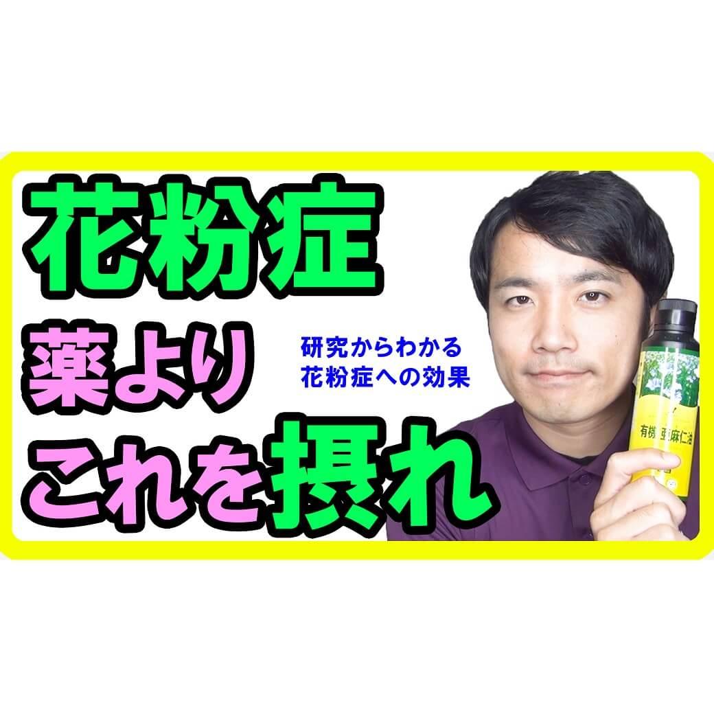 花粉症対策なら薬よりも亜麻仁油s(1)
