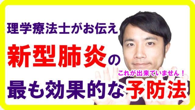 新型肺炎に最も効果的な予防法【日本も危ない】