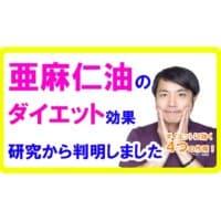 亜麻仁油のダイエット効果とは【健康生活】