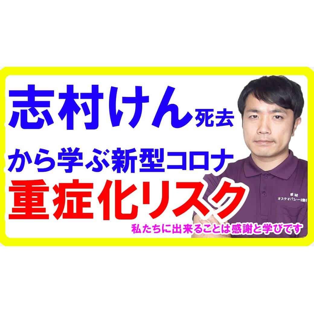 志村けんさん新型コロナウイルス肺炎により死去したニュースから分かる基礎疾患や持病なくとも死因を上げてしまう理由