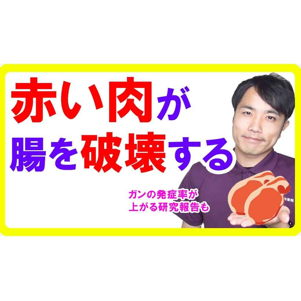 「赤い肉」が悪玉菌を増やし腸内環境を破壊する!ガンを作るお肉の食べ方