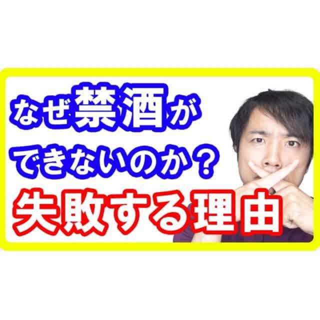 山口達也さんと同じように禁酒に失敗してしまう理由を解説しますs(1)