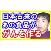 がんを作る意外な食材!日本古来のアノ食材が病気を作る理由とは