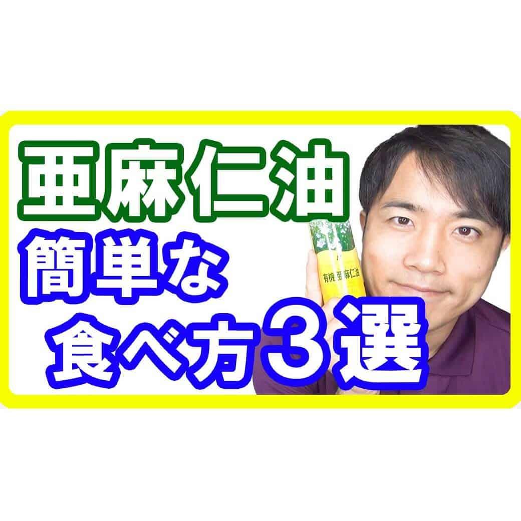 亜麻仁油の簡単でおいしい食べ方・取り方3選!間違った食べ方は危険です