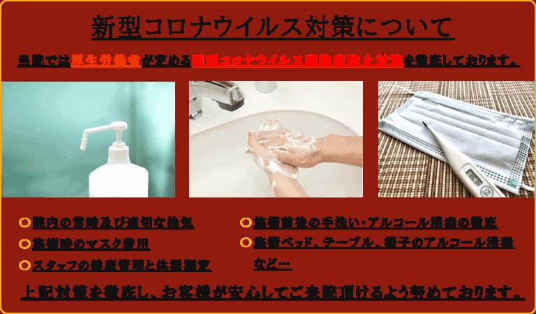 新型コロナ対策の手洗いや消毒、マスク着用について