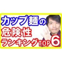 【食品添加物+α】カップ麺の体に悪い危険性ランキングTOP6