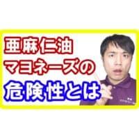 【危険な油】亜麻仁油マヨネーズは買わないで!実は健康じゃない危険な罠とは