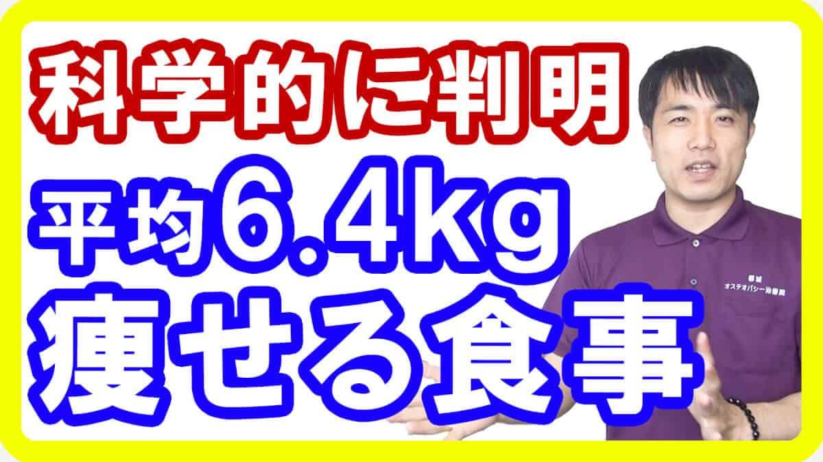 【ダイエット】科学的に正しい食べても痩せる食事法!平均6.4キロも痩せた食事とは