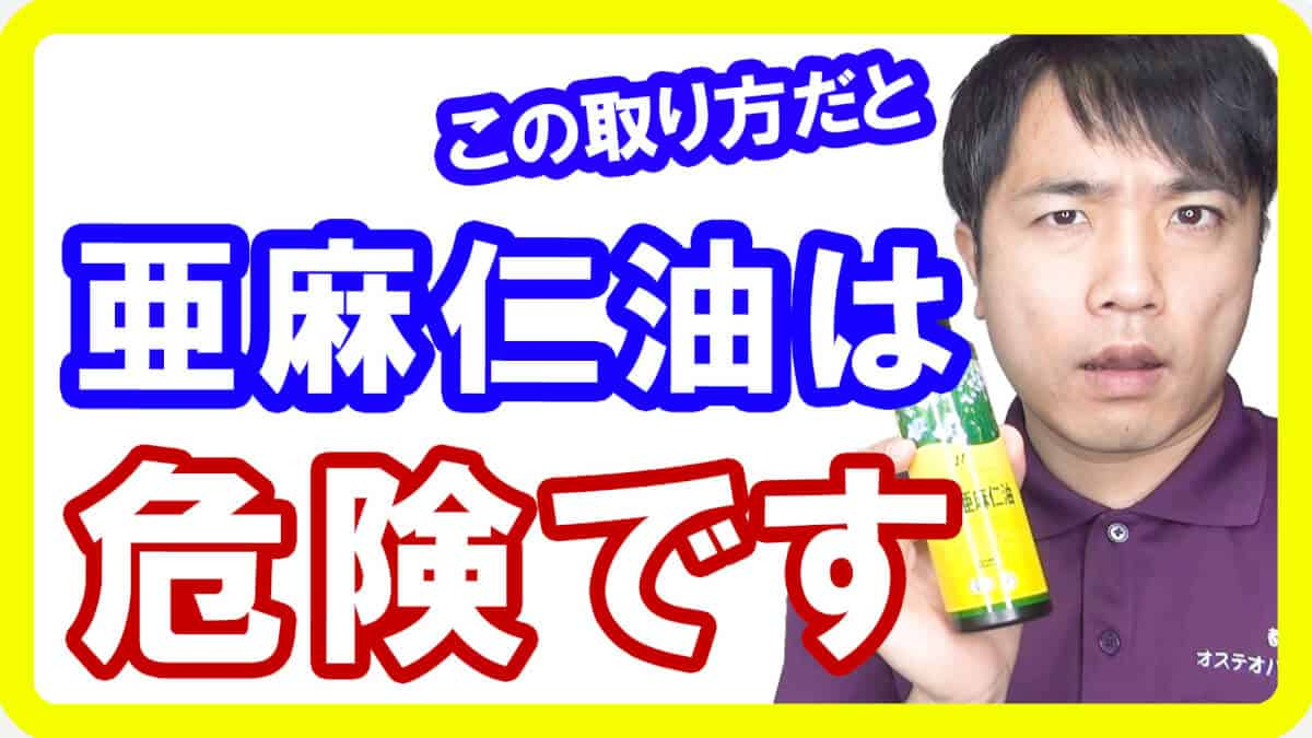 【オメガ3】亜麻仁油の危険な取り方5選!取らない方がマシです
