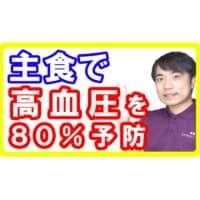 【高血圧改善】高血圧を80%予防できる主食とは【English sub・全文字幕】