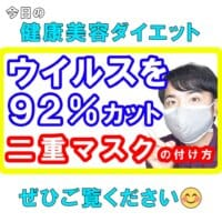 【感染症予防】新型ウイルスを92%カットする二重マスクと正しい着用方法とは【English sub・全文字幕】