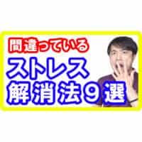 【死亡リスク】科学的に間違っているストレス解消方法9選【English sub・全文字幕】
