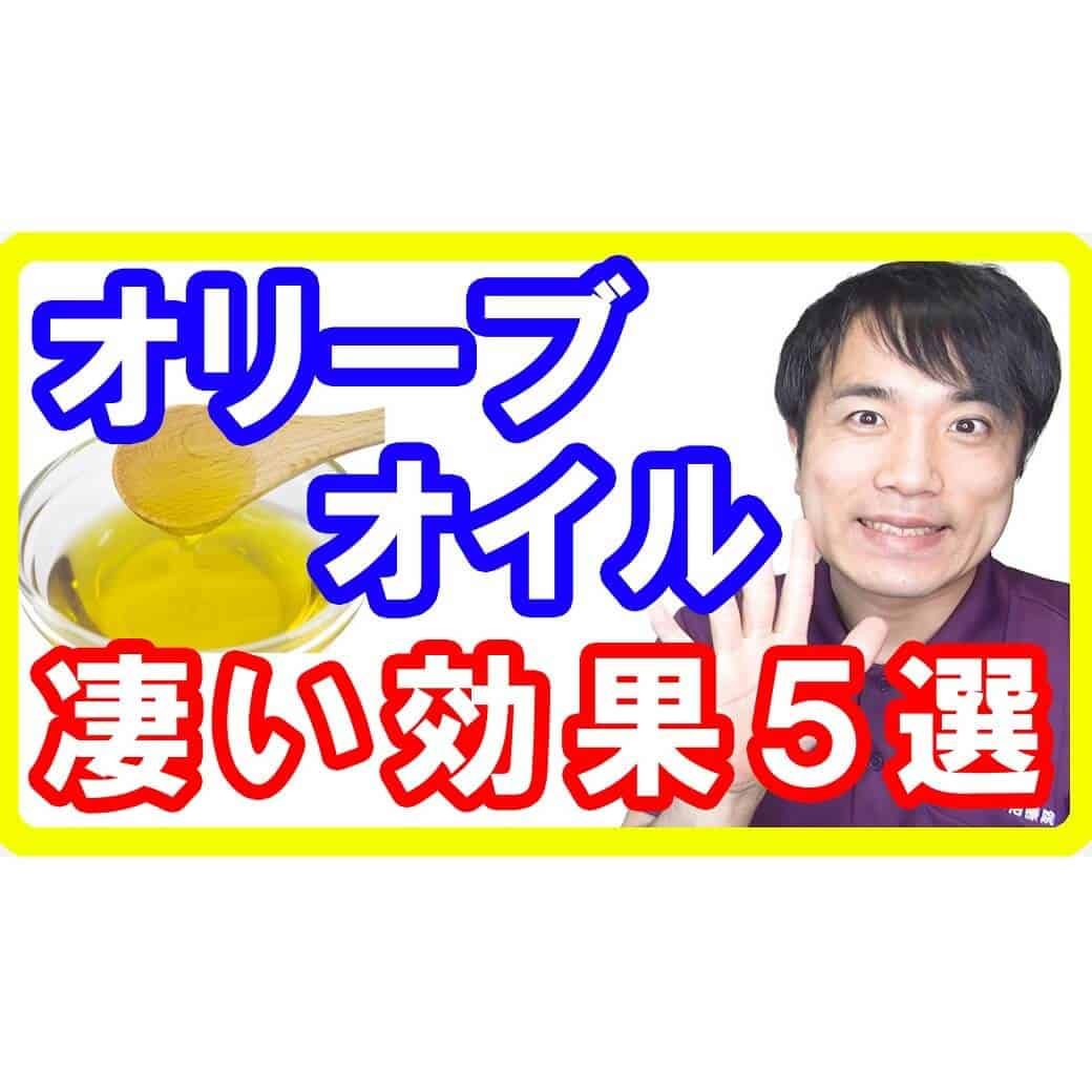 【必須の油】オリーブオイルの効果効能5選!健康美容ダイエットに効果的な理由【English sub・全文字幕】