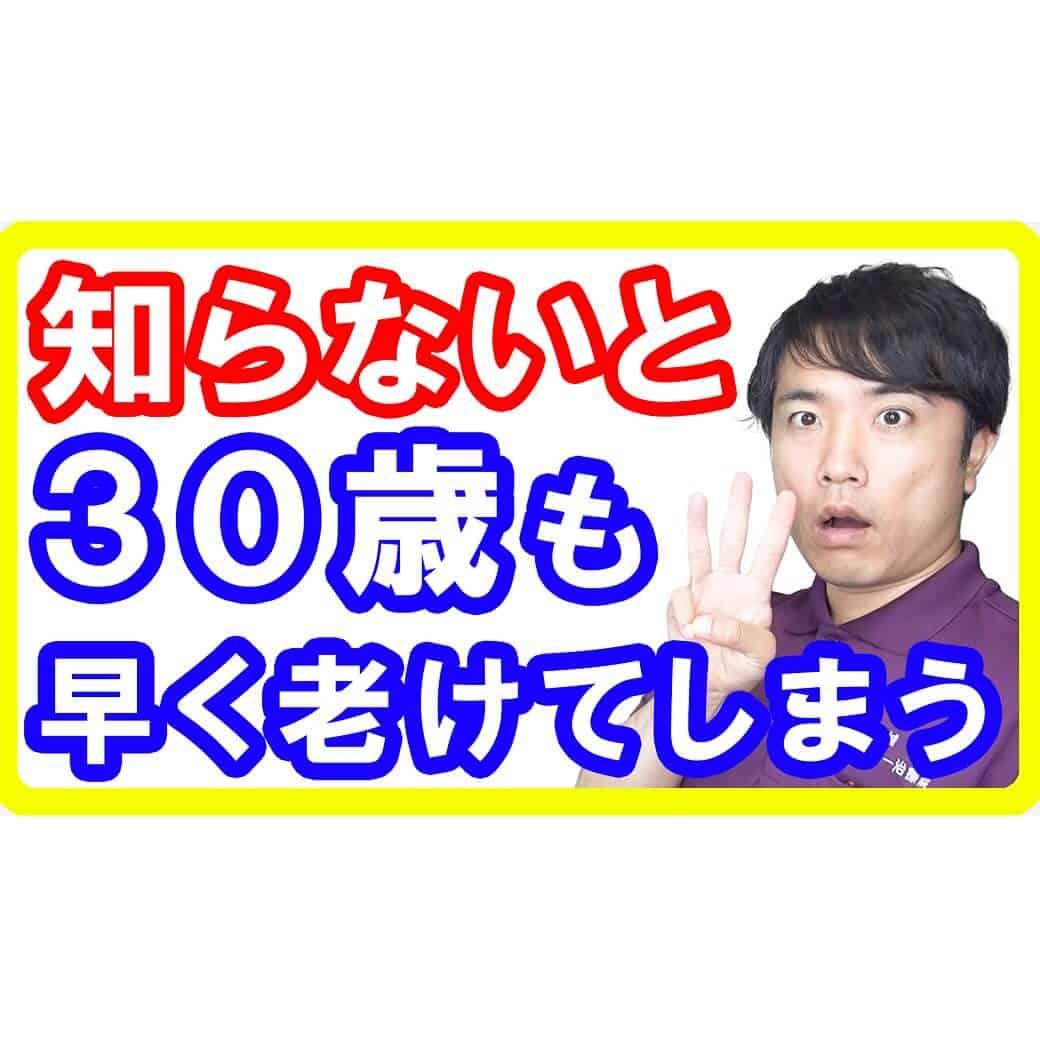 【若返り】体内年齢に30歳差が付くアンチエイジング方法【English sub・全文字幕】