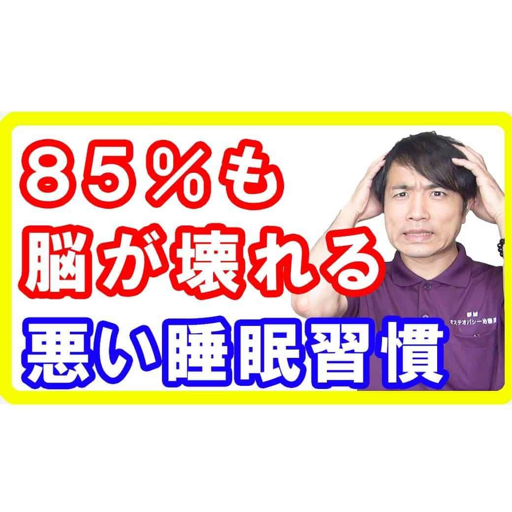 【睡眠時間】脳卒中リスクが85%も上がってしまう悪い睡眠習慣とは【English sub・全文字幕】