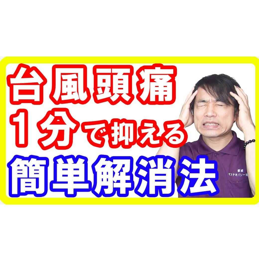 【1分でできる】台風が来ると頭が痛い「台風頭痛」の簡単3つの解消法【English sub・全文字幕】