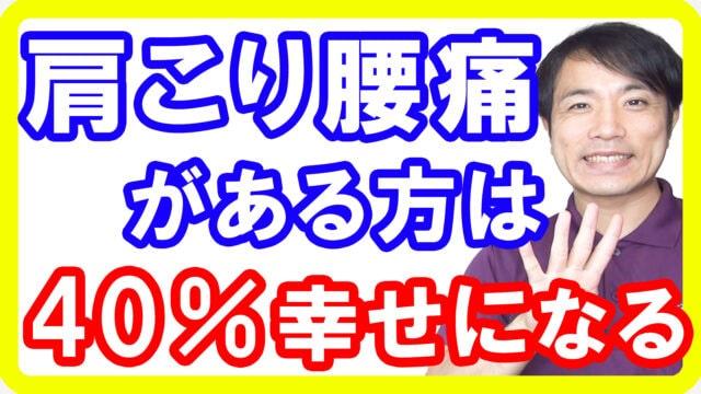 【幸福度】肩こり腰痛のあるあなたが40%幸せになれる体のメンテナンスの重要性【宮崎都城整体】
